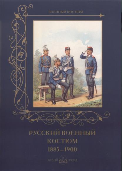 Пантилеева А. (ред.-сост.) Русский военный костюм 1885-1900