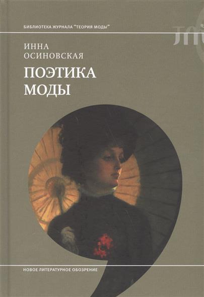 Осиновская И. Поэтика моды