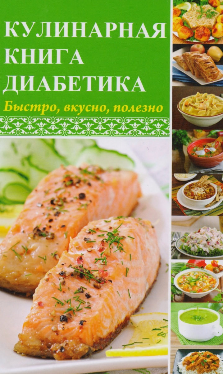Константинов М. Кулинарная книга диабетика. Быстро, вкусно, полезно