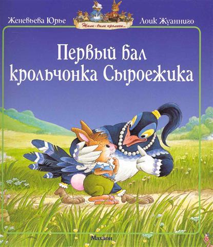 Юрье Ж.: Первый бал крольчонка Сыроежика