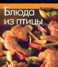 Блюда из птицы элизабет бангерт виражи над духовкой блюда из птицы