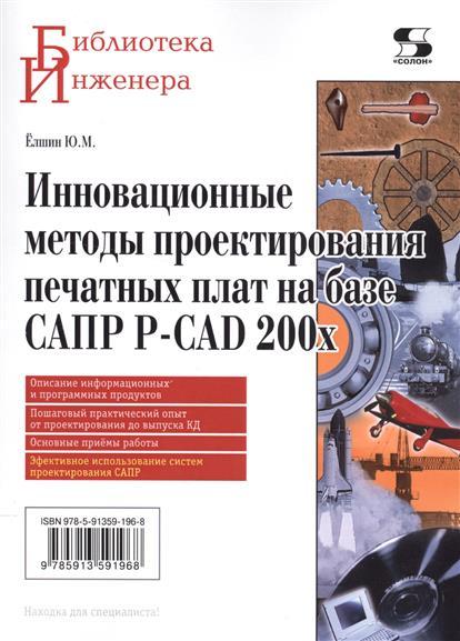 Елшин Ю. Инновационные методы проектирования печатных плат на базе САПР P-CAD 200x ISBN: 9785913591968 цена