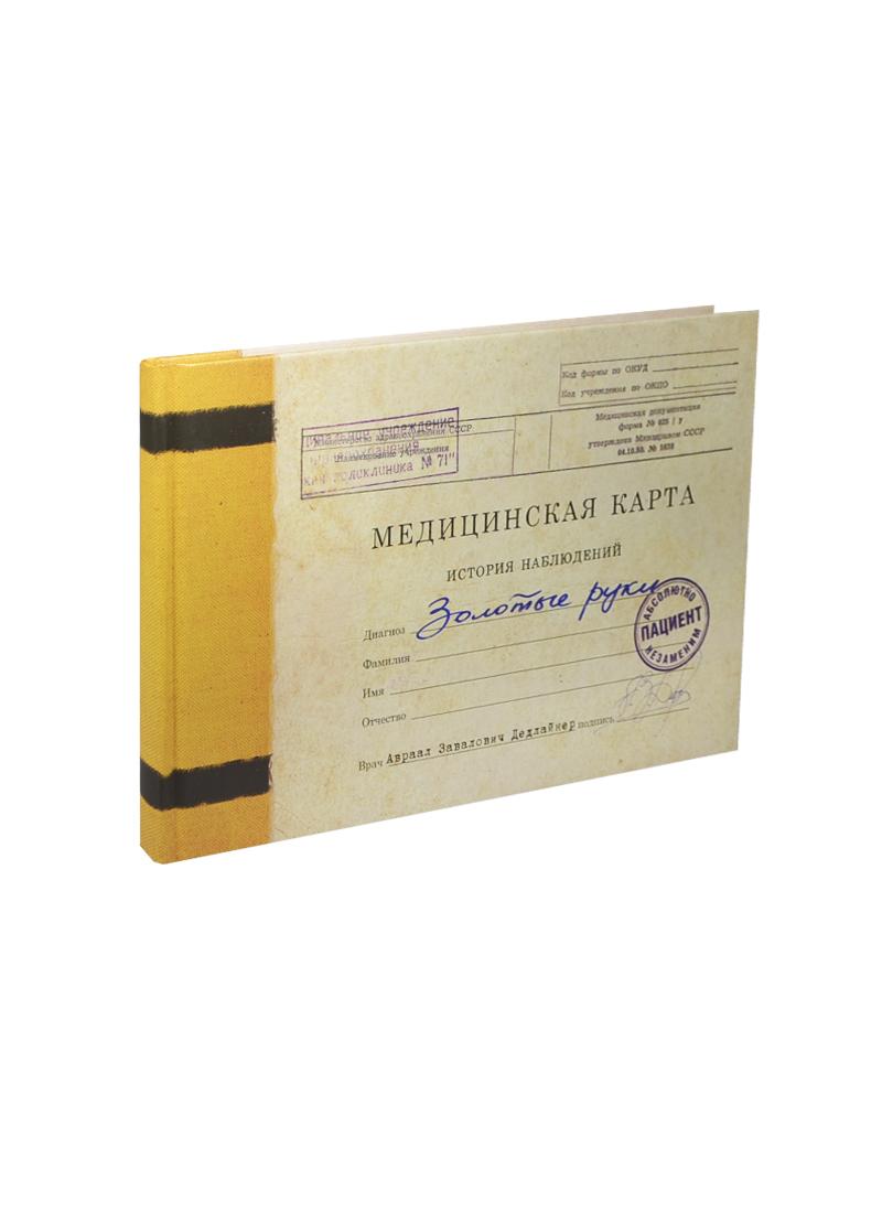 Записная книжка Медицинская карта Золотые руки (MK-09) (Листопадова)