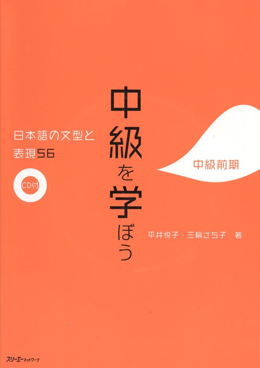 Hirai E., Miwa S. 56 Japanese Sentence Patterns and Expressions. Intermediate / 56 Грамматических структур и выражений японского языка. Уровень средний (+CD) (книга на японском языке) the japanese language proficiency test n1 mock test 1 тренировочные тесты jlpt n1 часть 1 cd книга на японском языке