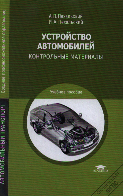 Устройство автомобилей. Контрольные материалы. Учебное пособие