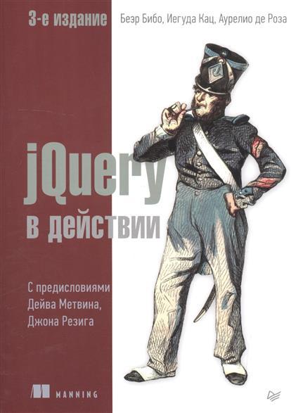 Бибо Б., Кац И. Jquery в действии ISBN: 9785496029735 янг а мек б кантелон м node js в действии