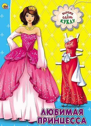 Колыванова Т. (худ.) Вырежи и одень куклу. Любимая принцесса. Набор для детского творчества