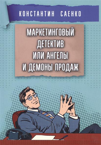 Саенко К. Маркетинговый детектив или ангелы и демоны продаж ангелы демоны и иллюминаты