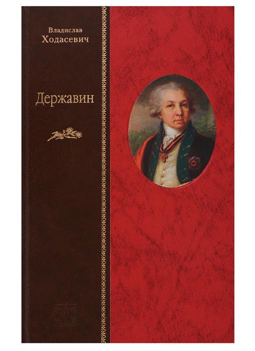 Ходасевич В. Державин в ф ходасевич некрополь воспоминания