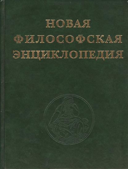 Новая философская энциклопедия в четырех томах (комплект из 4 книг)
