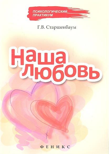 Наша любовь