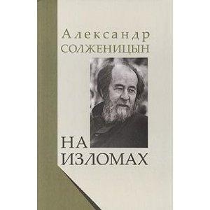 Солженицын А. На изломах Рассказы Крохотки Публицистика сараскина л солженицын