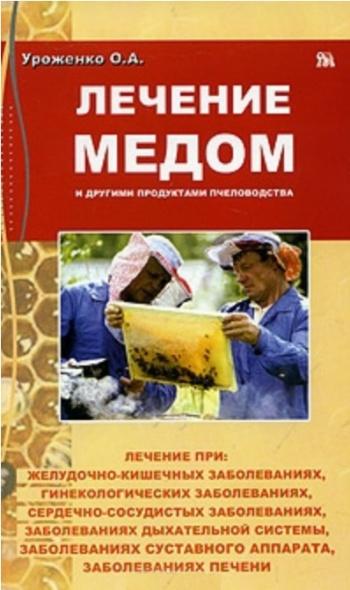 Уроженко О. Лечение медом и др. продуктами пчеловодства лечение медом