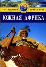 Кэдмен М. Южная Африка Путеводитель отсутствует южная африка намибия