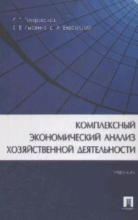 Комплексный эконом. анализ хоз. деятельности Гиляровская