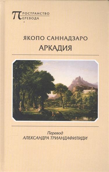 Саннадзаро Я. Аркадия