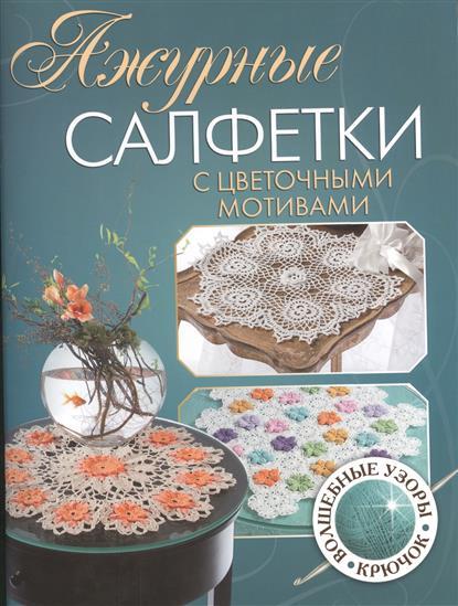 Ажурные салфетки с цветочными мотивами