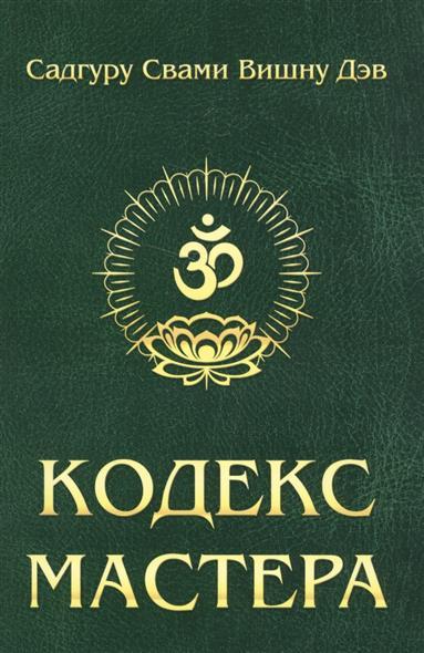 Кодекс мастера. Руководство по практике йоги