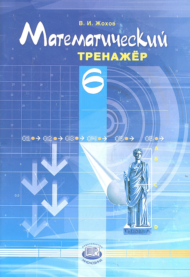 Жохов В.: Математический тренажер. 6 класс. Пособие для учителей и учащихся