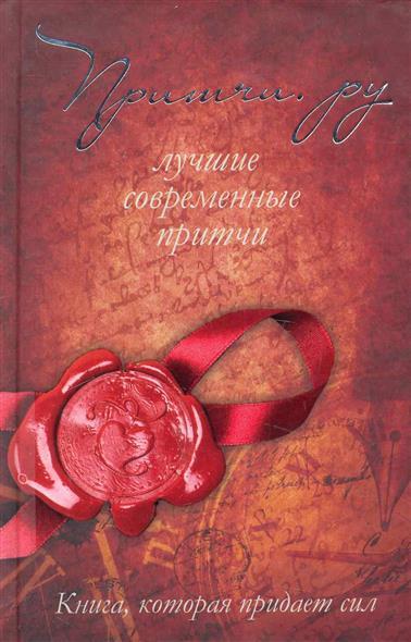 Притчи.ру Лучшие современные притчи
