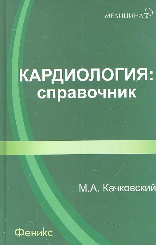 Качковский М. Кардиология. Справочник