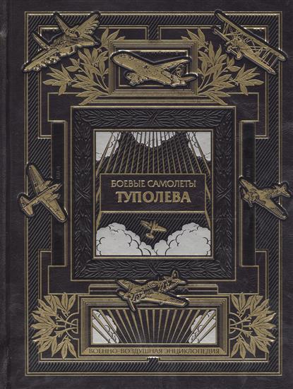 Якубович Н. Все боевые самолеты Туполева. Коллекционное издание