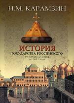 История гос-ва Российского от начала 16 в. до 1612 г.