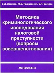 Методика криминологического исследования налог. преступности