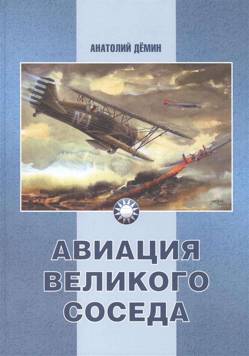 Демин А. Авиация великого соседа. Книга 1. У истоков китайской авиации