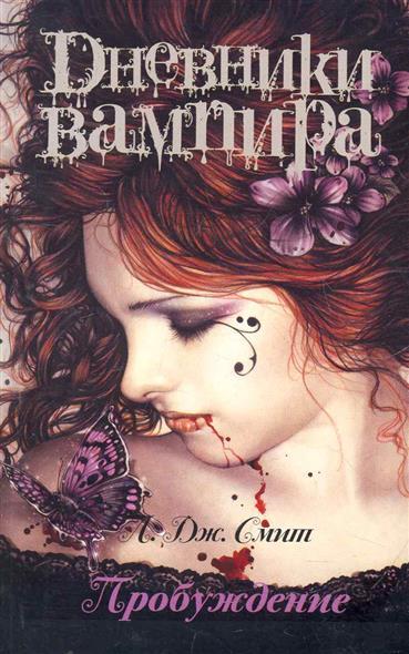 Дневники вампира Пробуждение