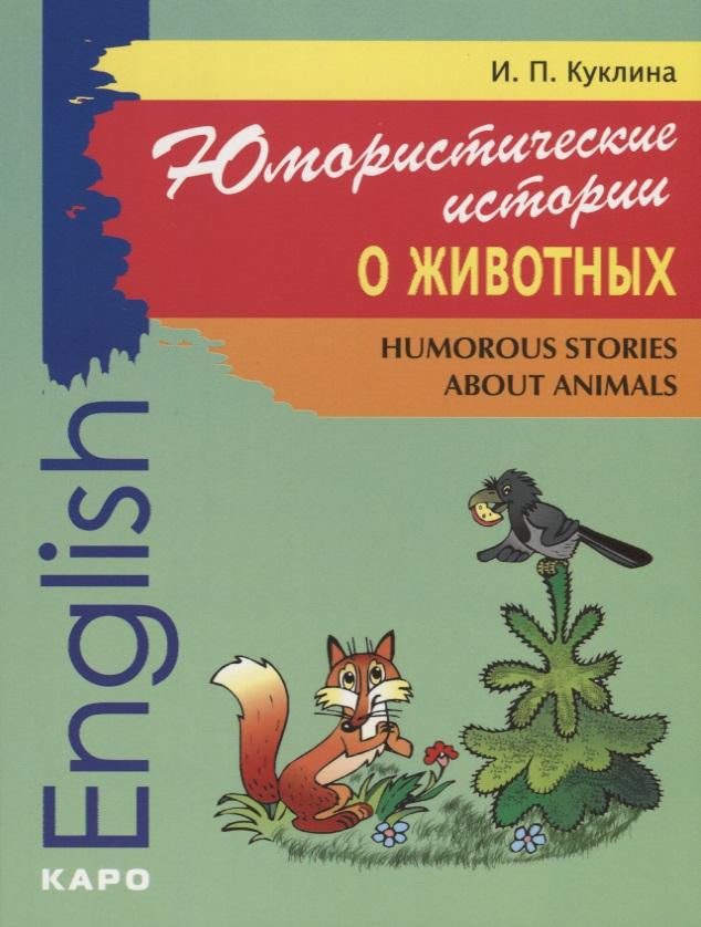 Куклина И. Юмористические истории о животных / Humorous stories about animals vitaly mushkin erotic stories top ten