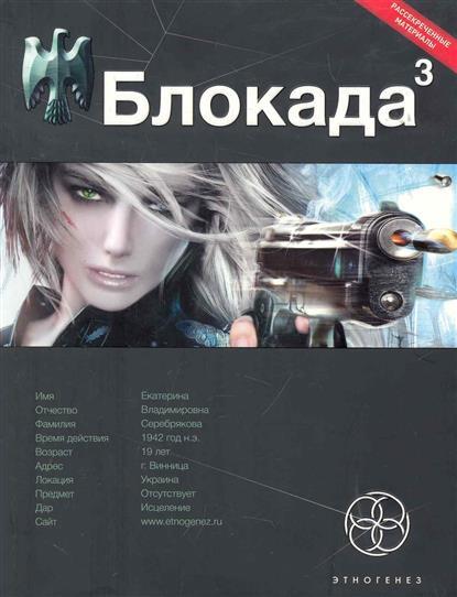 Бенедиктов К. Блокада 3 Кн.3 Война в зазеркалье бенедиктов к блокада