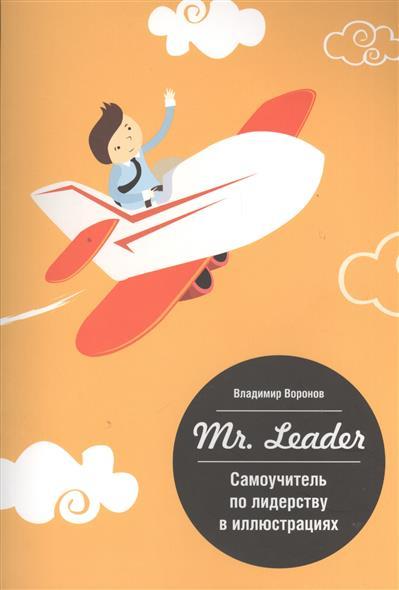 Воронов В. Mr. Leader. Самоучитель по лидерству в иллюстрациях