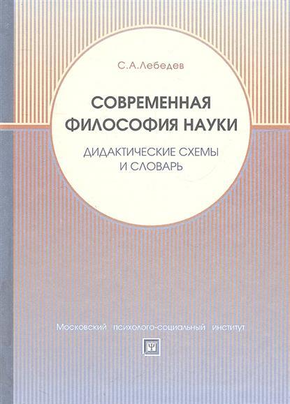 Дидактические схемы и словарь.