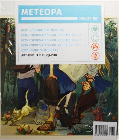Набор комиксов Метеора №1 (комплект из 5 книг + арт-принт)