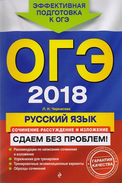 ОГЭ 2018. Русский язык: сочинение-рассуждения и изложение. Сдаем без проблем