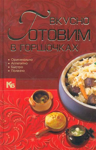 Вкусно готовим в горшочках калинина а готовим в горшочках
