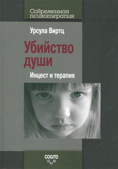 Виртц У. Убийство души. Инцест и терапия читать эротику девочки инцест