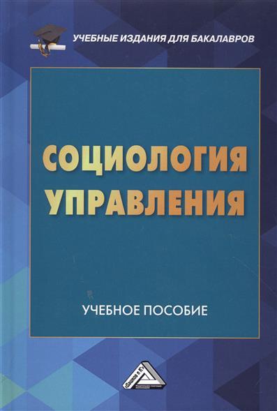 Социология управления Учебное пособие