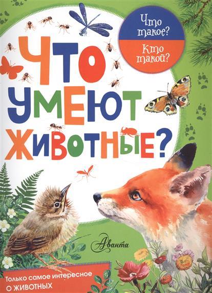Касаткина Ю. Что умеют животные?
