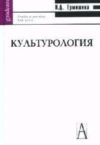Ермишина Н. Культурология. Учебное пособие для вузов культурология учебное пособие для вузов