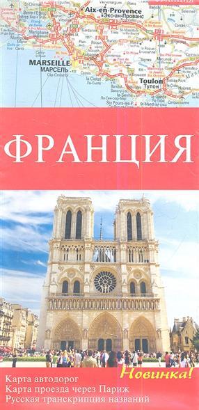 Карта Франция. Карта автодорог. Карта проезда через Париж.  Русская транскрипция названий (1:1 000 000/1:300 000)