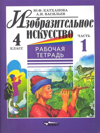 ИЗО Раб. тетрадь 4 кл. т.1/2тт.