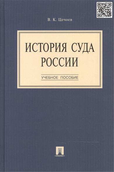 История суда России: Учебное пособие