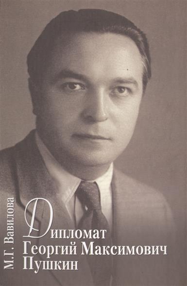 Дипломат Георгий Максимович Пушкин. Семейный калейдоскоп