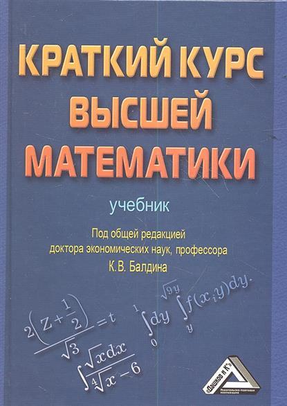 Краткий курс высшей математики. Учебник. 2-е издание