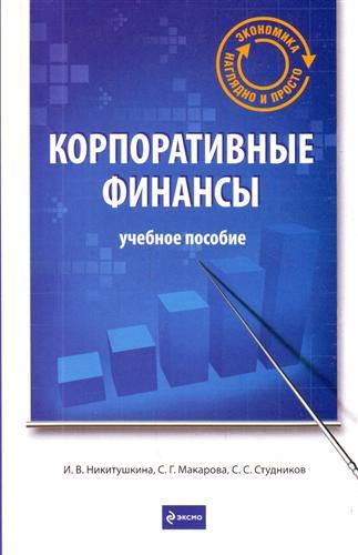 Корпоративные финансы Уч. пос.