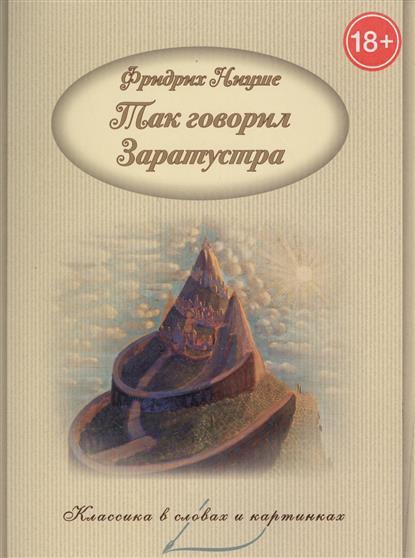 Ницше Ф. Так говорил Заратустра ницше ф в also sprach zarathustra так говорил заратустра книга для всех и ни для кого книга для чтения на немецком языке