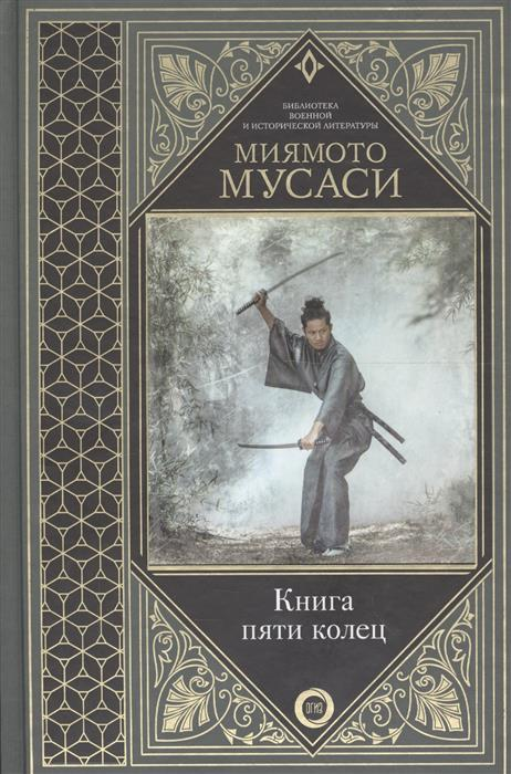 Мусаси М., Сохо Т. Книга пяти колец