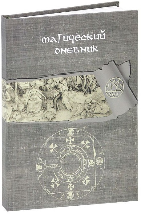 Магический дневник. Книга Ведьмы магический дневник ночное солнце а5